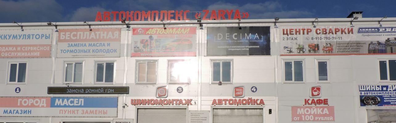 Приходите в Автокомплекс Заря